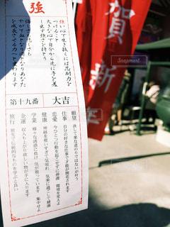 成田山横浜別院のおみくじの写真・画像素材[1727838]