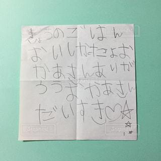 子供,手紙,宝物,メッセージ,折り紙,ありがとう,手書き,ミントグリーン,日本語,だいすき,5歳,おかあさん,おいしかった,手書き文字,だいすきだよ