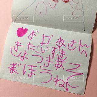 子供,手紙,宝物,メッセージ,折り紙,手書き,日本語,だいすき,おかあさん,手書き文字,未就学児,鏡文字