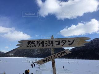 雪の覆われた斜面の上サインの写真・画像素材[1861629]