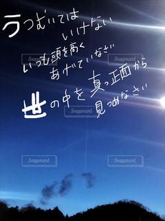夜空,青,元気,メッセージ