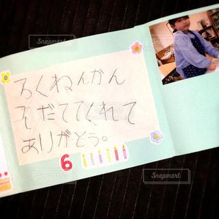 子供,手紙,宝物,男の子,息子,ありがとう,手書き,保育園,6歳