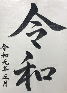 令和元年の写真・画像素材[2099444]