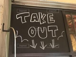 黒板,手書き,テイクアウト,持ち帰り,お持ち帰り,takeout