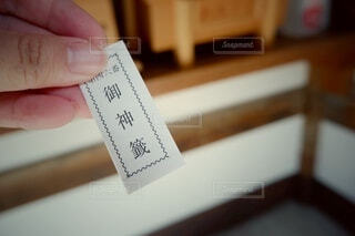御神籤の写真・画像素材[4942076]