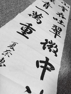 女性,文字,作品,手書き,書道,習字,墨,漢字,筆,字,フォトジェニック,墨汁,古文