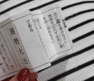 おみくじの大吉の写真・画像素材[1727690]