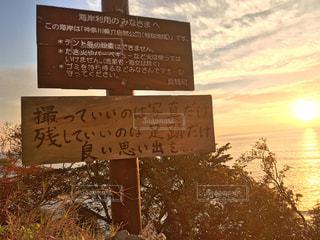 海,空,看板,海岸,朝陽,ポジティブ,マナー