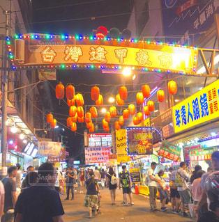 台湾夜市の写真・画像素材[1841677]