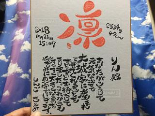 「手書き」,「文字」,「手書き文字」,「日本語」,「名前」,「色紙」,「筆ペン」,「出産祝い」