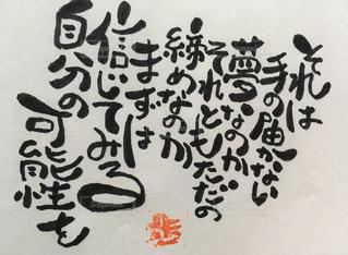 「手書き」,「文字」,「手書き文字」,「日本語」,「筆ペン」,「文字アート」,「文字描き」,「応援描」