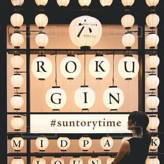 ROKUGINの写真・画像素材[2306139]