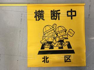 黄色,旗,交通安全,スクールガード