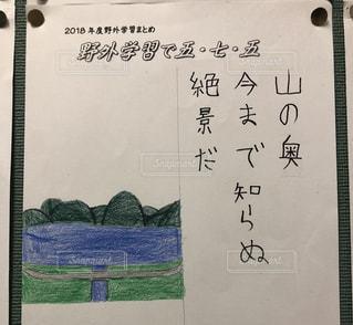 手書き,手書き文字,子どもの作品,五七五