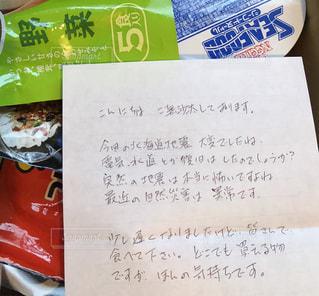 食べ物,手紙,手書き,お見舞い,災害見舞い