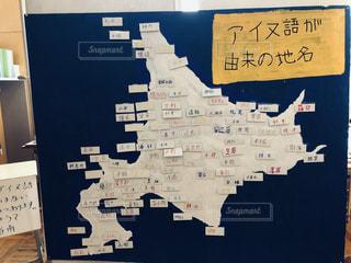 北海道,学校,地図,作品,手書き,地名,手書き文字,子どもの作品,アイヌ語