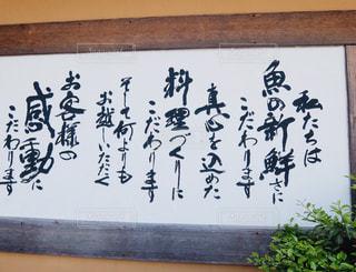 看板,メッセージ,手書き,手書き文字,心を形に,和食レストラン,店主の思い