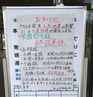 手書き,ホワイトボード,お知らせ,JR北海道,手書き文字,非常時,お詫び