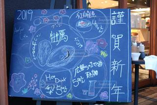 牡蠣,黒板,レストラン,広島,謹賀新年,手書き,手書き文字,品書き,紅白雑煮
