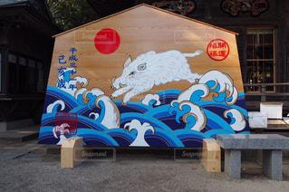 イノシシ巨大絵馬の写真・画像素材[1727617]