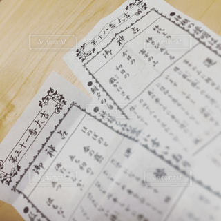 夫婦でおみくじの写真・画像素材[1727772]