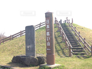 日本一低い山の写真・画像素材[1045738]