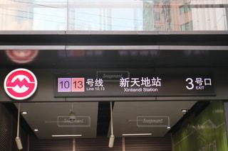 観光,地下鉄,中国,若者,上海,人気,掲示