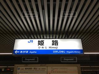 駅の看板の写真・画像素材[2073093]