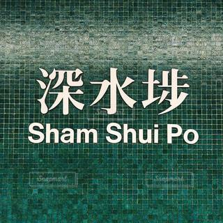 香港地下鉄のタイル壁の写真・画像素材[1751019]