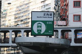 香港トラムの北角駅の写真・画像素材[1758316]