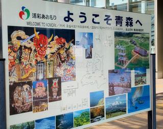 青森県青森市の新青森駅内の看板です。の写真・画像素材[2123160]