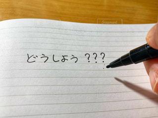 ノートと文字の写真・画像素材[3215398]