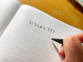 ノートと文字の写真・画像素材[3215399]