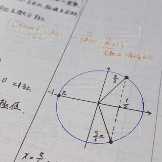 数学ノートの写真・画像素材[1790592]