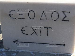 かわいいギリシャ文字の写真・画像素材[3264166]