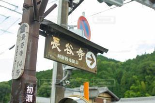 奈良県長谷寺までの案内板の写真・画像素材[1872950]