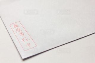白封筒と履歴書在中の写真・画像素材[2065856]