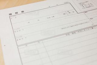 履歴書の写真・画像素材[2065881]