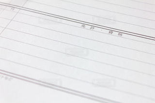 履歴書の免許・資格欄の写真・画像素材[2065895]