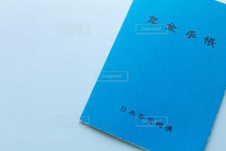 青い年金手帳の写真・画像素材[2750499]