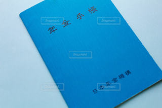 青い年金手帳の写真・画像素材[2750806]