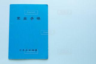年金手帳の写真・画像素材[2750831]