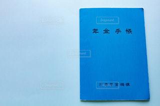 年金手帳の写真・画像素材[2750836]