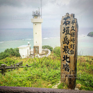石垣島の最北端の写真・画像素材[1804065]