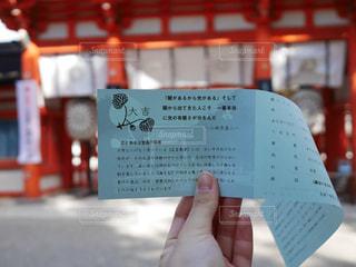 下鴨神社でおみくじを引いたら大吉だったの写真・画像素材[1810258]