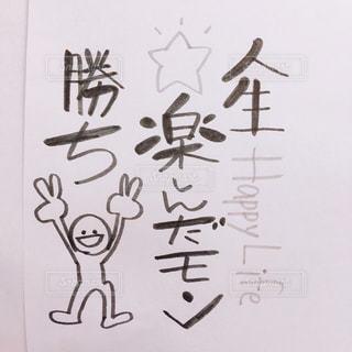 人生楽しんだモン勝ちの写真・画像素材[1814103]