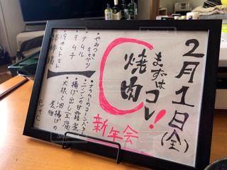 〜お品書き〜の写真・画像素材[1810511]
