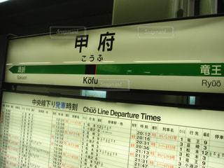 甲府駅の写真・画像素材[1854868]