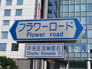 神戸フラワーロード標識の写真・画像素材[1856617]