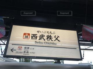 西武秩父駅 駅名標の写真・画像素材[1839504]